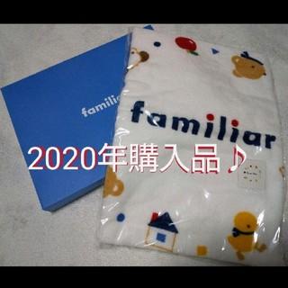 familiar - 新品未開封★ファミリア バスタオル 正方形 おくるみ タオルケット 日本製