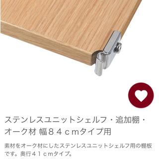 ムジルシリョウヒン(MUJI (無印良品))のmoi様専用【未使用】無印良品 ユニットシェルフ 追加棚 オーク材 幅84cm(リビング収納)