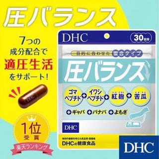 ディーエイチシー(DHC)のサプリ DHC 圧バランス 30日分(その他)