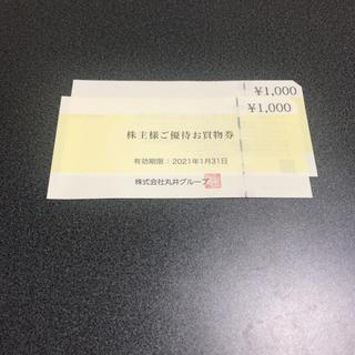 マルイ(マルイ)の丸井 株主優待 2000円分(ショッピング)