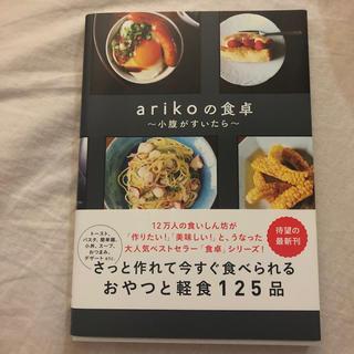 ワニブックス(ワニブックス)のarikoの食卓 小腹がすいたら(料理/グルメ)