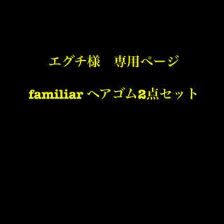 ファミリア(familiar)のエグチ様専用ページ(その他)