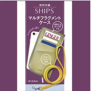 シップス(SHIPS)のGINGER 付録 SHIPS×GINGER マルチフラグメントケース (ポーチ)