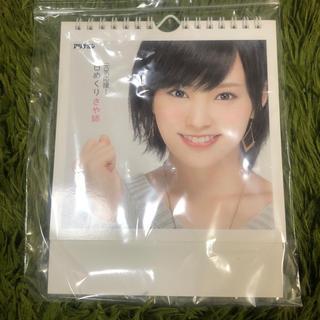 エーケービーフォーティーエイト(AKB48)の山本彩 卓上カレンダー 当選品(カレンダー/スケジュール)