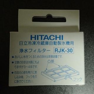 ヒタチ(日立)の【ゆな様専用】日立冷蔵庫 製氷機フィルター & 洗浄剤(冷蔵庫)