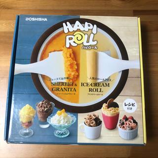 ドウシシャ - 新品未使用 TVでも話題!  ハピロール  アイスクリームメーカー