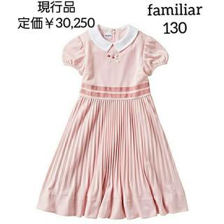 familiar - ファミリア 襟付き フォーマル ワンピース 半袖 ピンク 130 プリーツ