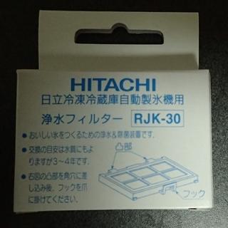 ヒタチ(日立)の【ぽてとほっこ様専用】日立冷蔵庫 製氷機フィルター(冷蔵庫)