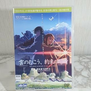 カドカワショテン(角川書店)の雲のむこう、約束の場所 DVD(アニメ)