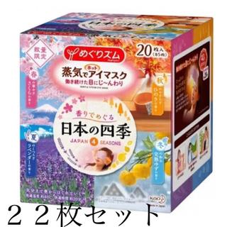 花王 - めぐりズム 蒸気でホットアイマスク 四季の香り 22枚セット