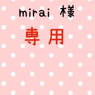 Mirai様専用(デコパーツ)