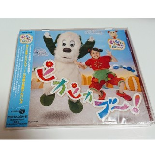NHK「いないいないばぁっ!」ピカピカブー!CD