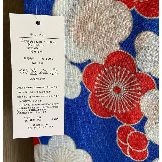 鈴乃屋 浴衣 未使用【値下げしました!】 レディースの水着/浴衣(浴衣)の商品写真