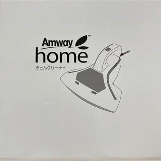 Amway - アムウェイ 布団クリーナー amway