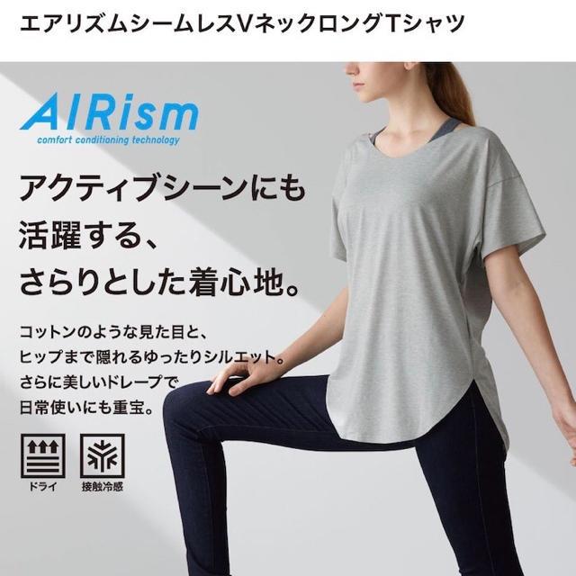 UNIQLO(ユニクロ)のエアリズムロンt レディースのトップス(Tシャツ(半袖/袖なし))の商品写真