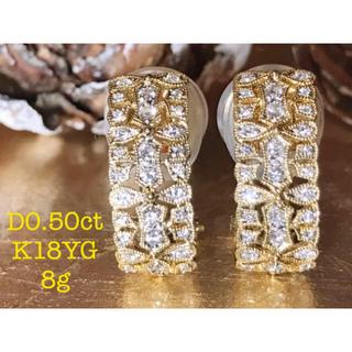 18YGD0.50ct 8gミルグレイン 透かし編みダイヤモンドフープイヤリング(ピアス)