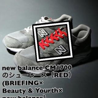 ニューバランス(New Balance)のニューバランスシューレース(CM1700用スペアシューレースRED)(その他)