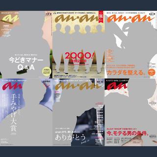 アラシ(嵐)の【美品】an・an✧嵐 表紙 6冊セット(アート/エンタメ/ホビー)