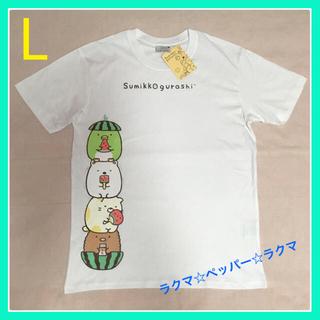 サンエックス(サンエックス)のすみっコぐらし Tシャツ L 男女兼用(Tシャツ/カットソー(半袖/袖なし))