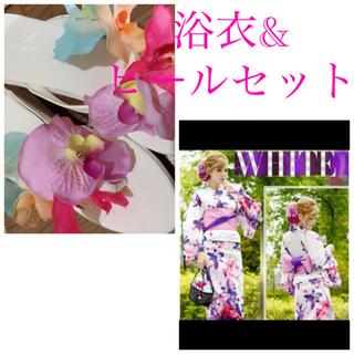 レディー(Rady)のRadyセット販売❤️エレガンスフラワー新品浴衣ホワイト&花厚底サンダルM(浴衣)
