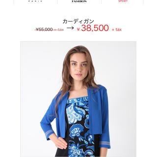 LEONARD - ♡未使用♡ レオナール    カーディガン ブルー 42サイズ