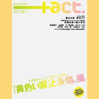 アラシ(嵐)の【美品】+act.✧vol.10 嵐『黄色い涙』(音楽/芸能)