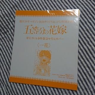 講談社 - 五等分の花嫁  単行本14巻特製着せ替えカバー 【一花Ver.】