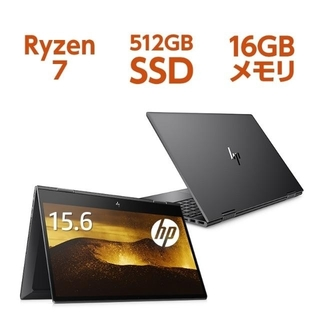 新品 HP ENVY x360 15 Ryzen7/16GB/SSD512GB