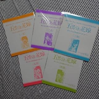講談社 - 五等分の花嫁  単行本14巻特製着せ替えカバー