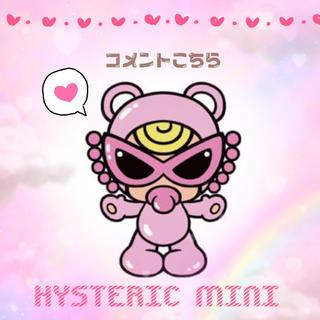 HYSTERIC MINI - 🖍コメントページです。