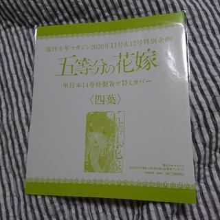 講談社 - 五等分の花嫁  単行本14巻特製着せ替えカバー 【四葉Ver.】