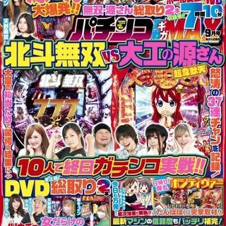 パチンコ実戦ギガMax2020年9月号DVD付き(趣味/スポーツ)