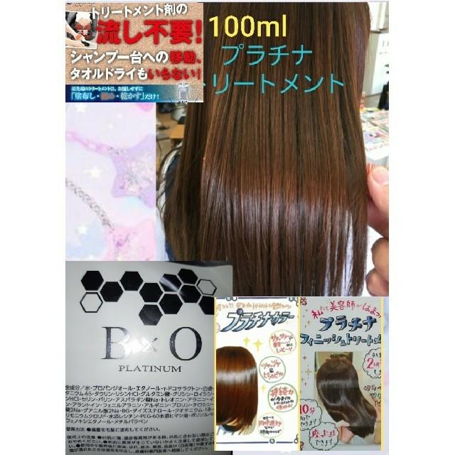 髪がパサパサ、髪の痛みに!プラチナトリートメント&髪うららダブルトリートメント コスメ/美容のヘアケア/スタイリング(トリートメント)の商品写真