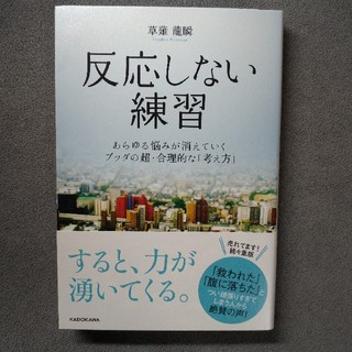 角川書店 - 反応しない練習