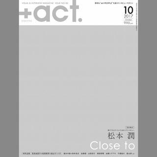 アラシ(嵐)の【美品】+act.✧No.82 嵐・松本潤『ナラタージュ』(音楽/芸能)