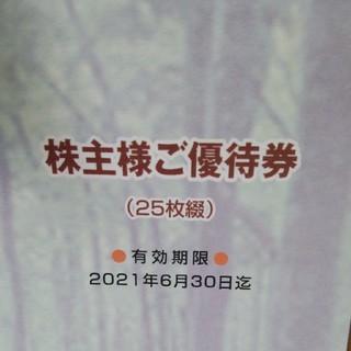AEON - イオン 株主優待券 100円×10枚