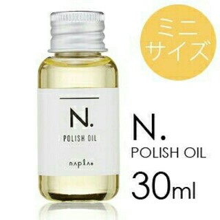 NAPUR - 正規品 箱あり ナプラ N. エヌドット ポリッシュオイル ミニサイズ 30mL