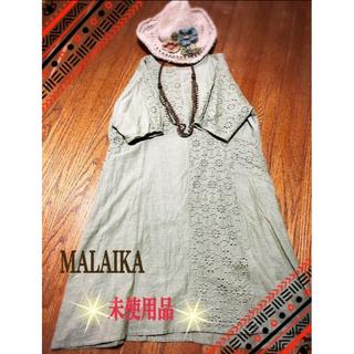 マライカ(MALAIKA)のMALAIKA GA-ON  コットンシャンブレーレースワンピース 未使用⭐️(ひざ丈ワンピース)