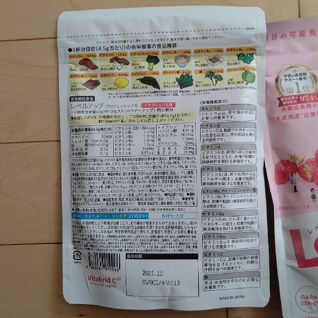 レベルアップ  食品/飲料/酒の健康食品(その他)の商品写真