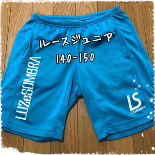 ルース(LUZ)の⚽️ルース ジュニア用パンツ 140-150⚽️ (ウェア)