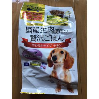 ディーエイチシー(DHC)のsikibu 様専用 値下げしました。DHC 犬用国産生肉使用の贅沢ご飯(ペットフード)