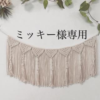 マクラメ カフェカーテン☆のれん(のれん)