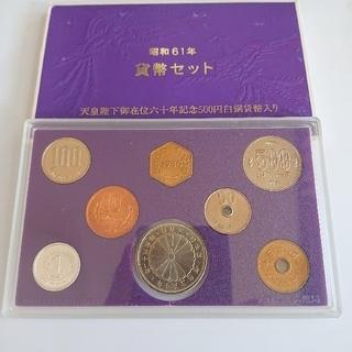 天皇陛下御在位六十年記念500円白銅貨幣入り 昭和61年貨幣セット(貨幣)