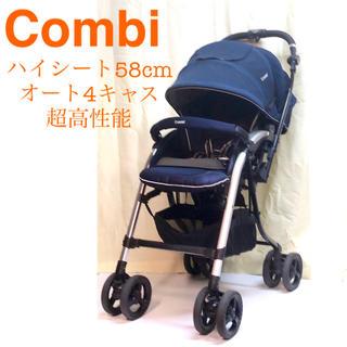 combi - コンビ*ハイシート58cm4キャス*高性能A型ベビーカー/両対面式エッグショック