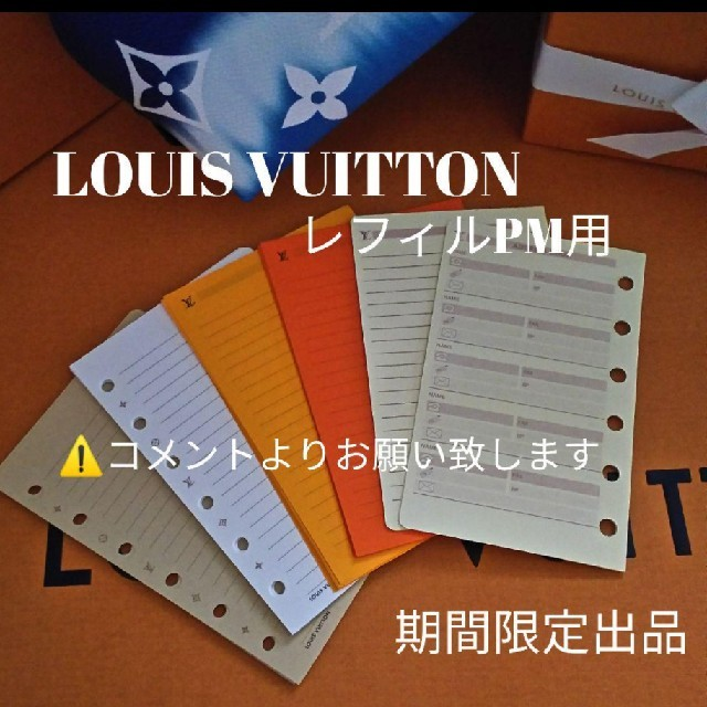 LOUIS VUITTON(ルイヴィトン)の期間限定  LOUIS VUITTON レア レフィル/メモ用紙セット レディースのファッション小物(その他)の商品写真