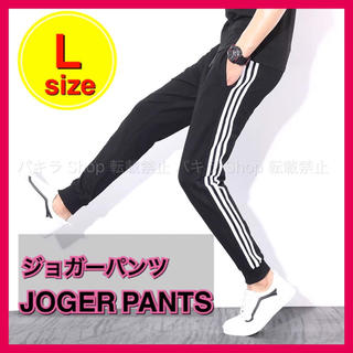 L ジョガーパンツ ジャージ スキニー サイドラインパンツ スウェット 男女兼用