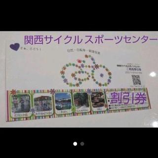 【割引券】関西スポーツサイクルセンター(遊園地/テーマパーク)