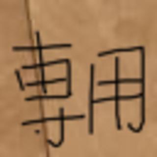 真空ポンプ マニホールドゲージ セット(その他)