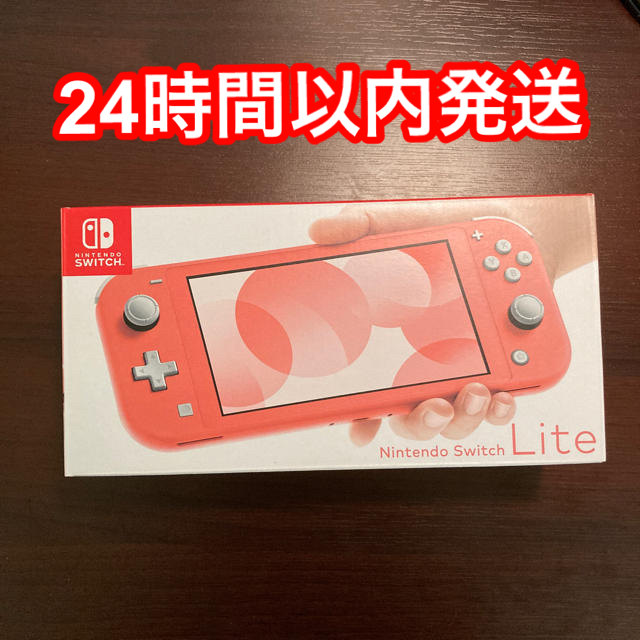 Nintendo Switch(ニンテンドースイッチ)の【新品未開封】Nintendo Switch Lite コーラルピンク エンタメ/ホビーのゲームソフト/ゲーム機本体(携帯用ゲーム機本体)の商品写真