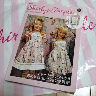 シャーリーテンプル(Shirley Temple)の新品 シャーリーテンプル ノベルティ スワンプリントトートバック(トートバッグ)